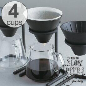 キントー KINTO コーヒースタンドセット SLOW COFFEE STYLE Specialty 4cups 4杯 600ml スタンド 磁器製 ( 送料無料 ブリュワー 耐熱サーバー ホルダー コーヒーサーバー 紙フィルター コーヒースタンド 磁器製 無骨 鋳物 ブリュワー )【39ショップ】