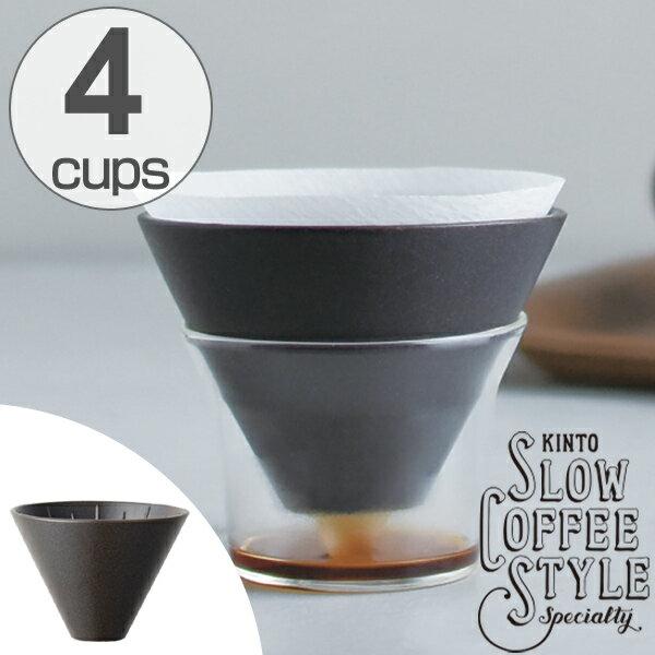 コーヒーブリュワー SLOW COFFEE STYLE Specialty ドリッパー 4cups 4杯 600ml 磁器製 ( コーヒードリッパー ブリュワー 食洗機対応 4cup 4カップ用 コーヒーウェア スローコーヒースタイル スペシャリティ コーヒーグッズ )【5000円以上送料無料】
