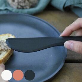 キントー KINTO ナイフ 18cm プラスチック食器 割れにくい食器 アルフレスコ ALFRESCO ( 食器 カトラリー 食事 プラスチック おしゃれ 食洗機対応 アウトドア 器 洋食器 バンブー 竹 バターナイフ )【5000円以上送料無料】