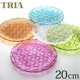 キントー KINTO プレート トリア TRIA 食器 20cm ( 小皿 中皿 皿 食洗機対応 割れにくい お皿 プラスチック クリア プラスチック製 ケーキ皿 ) 【39ショップ】