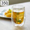 キントー KINTO アイスティーグラス 350ml KRONOS ダブルウォール 二重構造 保温 ガラス製 ( コップ グラス 保冷 電子レンジ対応 食器 食洗機対応 カップ ダブルウォールグラス