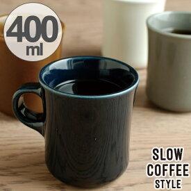 キントー KINTO マグカップ 400ml コーヒーマグ SLOW COFFEE STYLE コップ マグ 磁器 ( 食器 北欧 カップ 食洗機対応 無地 ギフト ) 【39ショップ】