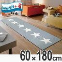 キッチンマット wash+dry ウォッシュアンドドライ Stars grey 屋内屋外兼用 60×180cm ( 送料無料 洗える ウォ…
