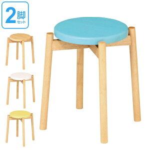 スツール 丸 木製 高さ44cm 2脚セット コンパス ナチュラルフレーム 天然木 ( 送料無料 椅子 チェア 木製スツール 完成品 イス 腰掛け いす チェアー 丸椅子 スタッキング おしゃれ 踏み台 デ