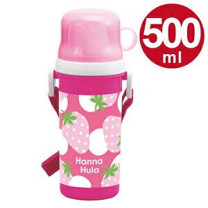 子供用水筒 Hanna Hula ハンナフラ いちご コップ付直飲みプラボトル 500ml プラスチック製 ( プラボトル 2ウェイ 軽量 2way すいとう ) 【39ショップ】