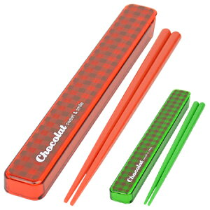 箸&箸箱セット ショコラ S 18cm ( 食洗機対応 スライド式 レディース 箸ケース はし ハシ 女性用 ) 【39ショップ】