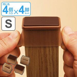 脚ピタキャップ イス・テーブル脚用 長方形用 S 4個×4脚セット ( アシピタキャップ イス いす 椅子 カバー 椅子脚カバー 脚カバー ) 【39ショップ】