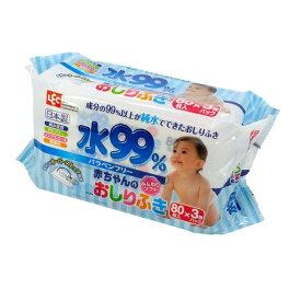 おしりふき 赤ちゃん 水99% 80枚入り 3個パック ( パラベンフリー ベビー お尻拭き ) 【39ショップ】