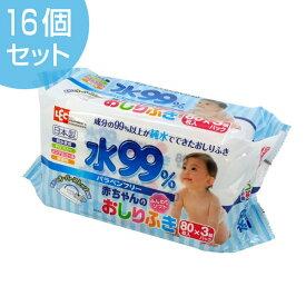 おしりふき 赤ちゃん 水99% 80枚入り 3個パック 16個セット ( 送料無料 パラベンフリー ベビー お尻拭き ) 【39ショップ】