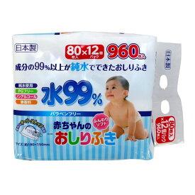 おしりふき 赤ちゃん 水99% 80枚入り 12個パック ( パラベンフリー ベビー お尻拭き ) 【39ショップ】