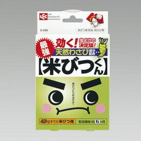 防虫剤 米びつくん 最強 こめびつ 【39ショップ】