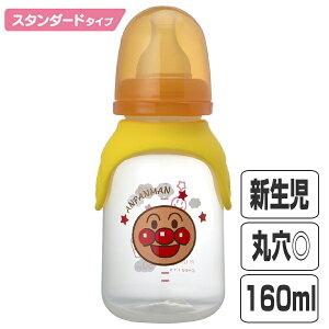 哺乳瓶 スタンダードタイプ 240ml 丸穴カット プラスチック製 KK-295 アンパンマン キャラクター ( 哺乳びん 乳児 ベビー用品 赤ちゃん 丸 カット 軽い ベビー グッズ 用品 新生児 あん