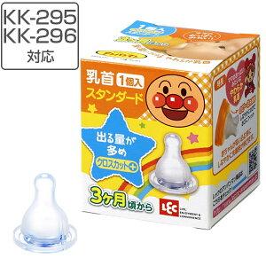 乳首 スタンダードタイプ クロスカット 替え乳首 日本製 KK-295 KK-296 対応 アンパンマン キャラクター ( 替え ちくび 予備 ベビー用品 ベビー 赤ちゃん グッズ クロス タイプ カット