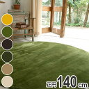 ラグ カーペット 低反発高反発フランネルラグマット 円形 140cm ( 送料無料 ラグマット センターラグ 絨毯 じゅ…