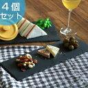 プレート スレートプレート ロング スレート 洋食器 4個セット ( ディッシュプレート 石 皿 食器 ストーンプレ…