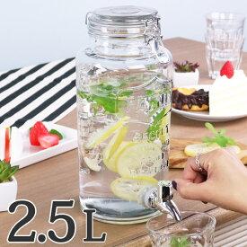 ドリンクサーバー 2.5L ガラス 蛇口付き ( 梅酒 果実酒 ウォーターサーバー ガラス瓶 ガラス製 瓶 サングリア ジュース作り ドリンクディスペンサー )【39ショップ】