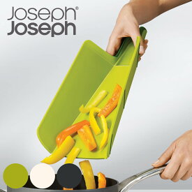 Joseph Joseph ジョゼフジョゼフ チョップ2ポットプラス まな板 ジョセフジョセフ 【5000円以上送料無料】