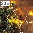 イルミネーションライト レス イヴェール LED20球 ライト ( 電飾 LED 飾り 飾り 電池式 乾電池 室内 間接照明 デ…