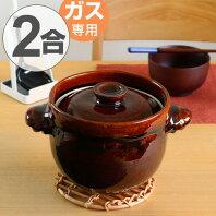 炊飯土鍋 飴釉かめ型炊飯鍋 2合炊 ガス火対応 日本製