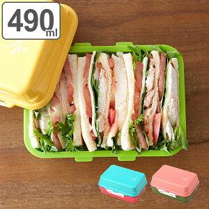 弁当箱 MOCOMICHI HAYAMI デリランチボックス 490ml ( もこみち サンドイッチケース レンジ対応 お弁当箱 サンドイッチボックス サンドイッチ 食洗機対応 お弁当箱 仕切り 小分け 女性 大人 一段 1