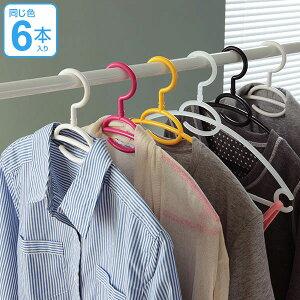 ハンガー 洗濯ハンガー 衣類ハンガー ハーモニーハンガー 6本組 肩幅40cm ( 衣類 洗濯 収納 洗濯物干し プラスチック 滑りにくい すべりにくい 型崩れ防止 収納用品 衣類収納 シャツ キャミ