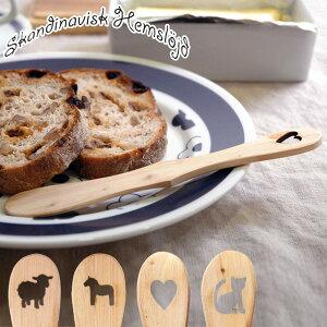 バターナイフ Skandinavisk Hemslojd(スカンジナビスク・ヘムスロイド) 木製 ( バター用ナイフ 木製ナイフ 木製バターナイフ バターカッター カトラリー テーブルウェア 洋食器 キッチンツー