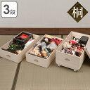 桐衣装箱 3段 日本製 ひな人形ケース 竹炭シート入り 高さ71.5cm ( 送料無料 雛人形収納 雛人形ケース 雛人形 …
