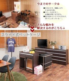 ペットケージ家具調スライド式サークルスタイリッシュ幅90cm