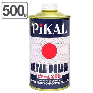 ピカール 金属磨き 500g 研磨剤 ( 真鍮 仏具磨き ) 【39ショップ】
