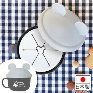 おやつケース おやつカップ ミッキーマウス ベビー キャラクター 日本製 ( 赤ちゃん ベビー 用品 グッズ おかしケース おかし おやつ ぼうろ ボーロ ビスケット スナック 携帯 持ち運び 用