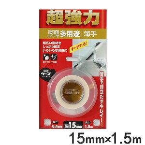 両面テープ 多用途 薄手 超強力 0.4mm×15mm×1.5m ( 強力 両面 テープ 超強力テープ 強力テープ 屋内 屋外 外 ベニヤ板 ベニヤ 合板 ガラス日本製 )【39ショップ】