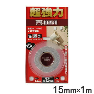 両面テープ 粗面用 超強力 1.2mm×15mm×1m ( 強力 両面 テープ 超強力テープ 強力テープ 1m 屋内 屋外 外 ベニヤ板 ベニヤ 合板 1m 日本製 )【39ショップ】