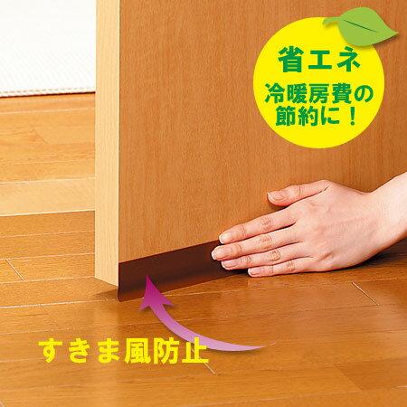 隙間テープ ドア下部シールテープ ( 冷気 すき間テープ ) 【5000円以上送料無料】