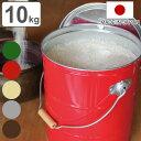 米びつ 10kg オバケツ OBAKETSU ライスストッカー ( 送料無料 米櫃 ライスボックス こめびつ 米ストッカー コメビツ お米入れ お米収納 お米保存 10キロ 計量カップ付き キッチン収