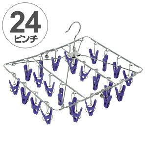 洗濯ハンガー ステンレスハンガー ステリア 角ハンガー ピンチ24個 ( 物干しハンガー ステンレス製 折りたたみ式 角型ハンガー 洗濯物干し 室内干し 部屋干し 洗濯用品 物干し )【39