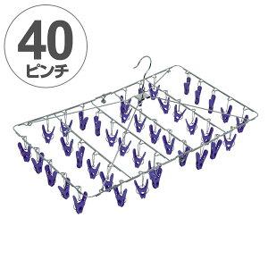 洗濯ハンガー ステンレスハンガー ステリア 角ハンガー ピンチ40個 ( 物干しハンガー ステンレス製 折りたたみ式 角型ハンガー 洗濯物干し 室内干し 部屋干し 洗濯用品 物干し )【39
