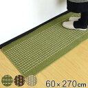 キッチンマット 270 60×270cm 洗える 滑り止め インテリアマット 優踏生 ( キッチン マット 270cm カーペット…