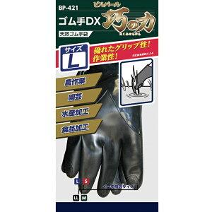 作業手袋 ゴム手袋 DX L ブラック ( 作業用 ガーデニング すべり止め 滑り止め 日曜大工 農作業 )【39ショップ】
