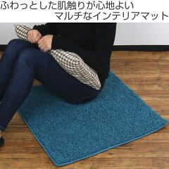 インテリアマットSIMON角型60×60cm
