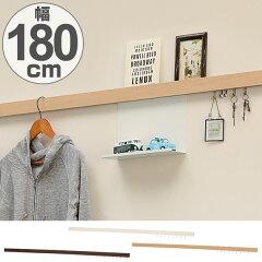 壁掛けフックハンガーフックスリム長押幅180cm木目調壁面収納レール