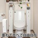 トイレ収納 スタッキングdeトイレ収納扉 ( トイレ用品 収納 コーナーラック ペーパー収納 トイレットペーパー収納 …