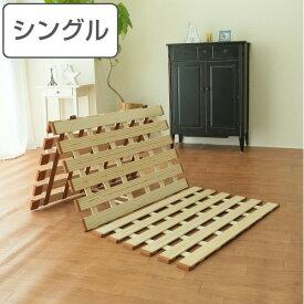 すのこベッド 薄型 折りたたみ すのこマット 桐製 軽量タイプ 3つ折れ式 シングル ( 送料無料 スノコベッド スノコマット 桐 すのこ 三つ折り 折りたたみベッド 木製 折りたたみすのこ ベッド )【39ショップ】