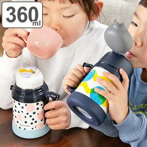 水筒 ステンレス コップ ストロー 2WAY 360ml キッズ ( 保冷 保温 ストローボトル 子ども 子供 用 ベルト付き ベビー 赤ちゃん こども 使いやすい コップ付き )【39ショップ】