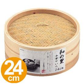 中華せいろ 蒸し器 24cm ( 蒸籠 セイロ 蒸篭 ) 【5000円以上送料無料】
