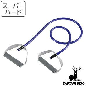 ストレッチチューブ Vit Fit スーパーハード ハンドル付き 筋トレ ストレッチ キャプテンスタッグ CAPTAIN STAG ( エクササイズ トレーニング ゴムチューブ 持ち手付き エクササイズチューブ ト