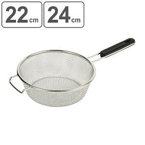 ザル セモリナ フライパンストレーナー 22・24cm兼用 ( ざる ステンレス 茹でザル 湯切り 水切り かご 22センチ 24センチ 持ち手付き 水切りざる 調理ざる 湯切りザル フチに引っ掛かる キッチ