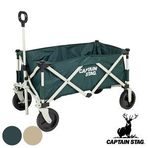 アウトドアワゴン キャリーカート 収束型4輪キャリー キャプテンスタッグ CAPTAIN STAG ( 送料無料 キャリーワゴン アウトドアキャリー 折りたたみ 大容量 頑丈 丈夫 ワゴン カート キャリー