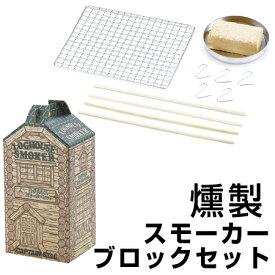 燻製器 燻製キット スモーカーブロックセット ( 薫製器 燻製キット スモーカー くん製器 くんせい 調理器具 ) 【39ショップ】