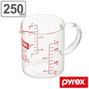 計量カップ 250ml 耐熱ガラス パイレックス PYREX メジャーカップ ハンドル付き ( 計量コップ 計量器具 目盛り付き 食洗機対応 電子レンジ対応 冷凍対応 オーブン対応 耐熱 製菓道具 お
