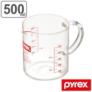 計量カップ 500ml 耐熱ガラス パイレックス PYREX メジャーカップ ハンドル付き ( 計量コップ 計量器具 目盛り付き 食洗機対応 電子レンジ対応 冷凍対応 オーブン対応 耐熱 製菓道具 お